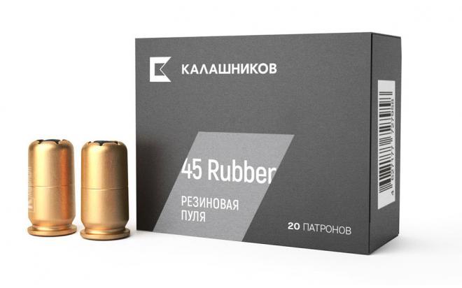 Патрон 45 Rubber Калашников (в пачке 20 штук, цена 1 патрона)
