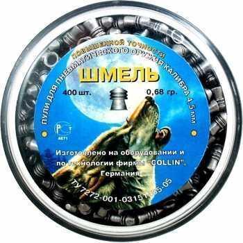 Пули пневматические Шмель 4,5 мм 0,68 грамма (400 шт.)