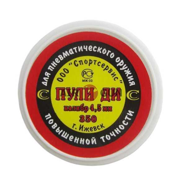 Пули пневматические ДИ 4,5 мм 0,67 грамма (350 шт.)