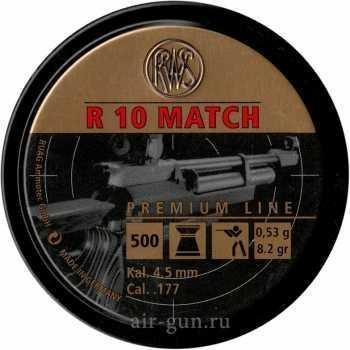 Пули пневматические RWS R10 утяжелённые 4,5 мм 0,53 грамма (500 шт.)