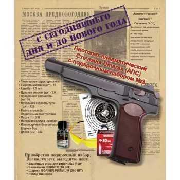 Пневматический пистолет Umarex АПС с подарочным набором №3 (очки, баллоны, шарики, мишени)