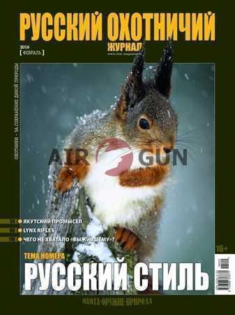 Русский охотничий журнал февраль 2016 г.