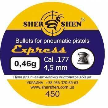 Пули пневматические DS 4,5 мм Express DS 0,46 грамма (450 шт.)