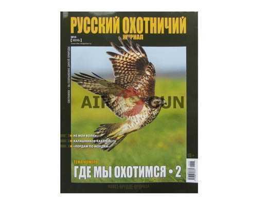 Русский охотничий журнал июнь 2016
