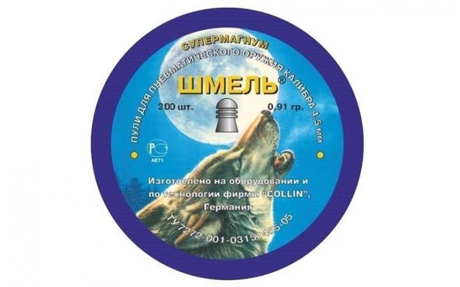 Пули пневматические Шмель Супермагнум 4,5 мм 0,91 грамма (200 шт.)