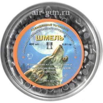 Пули пневматические Шмель 4,5 мм 0,61 грамма (400 шт.) повышенной точности
