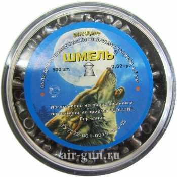 Пули пневматические Шмель Стандарт 4,5 мм 0,62 грамма острые (500 шт.)