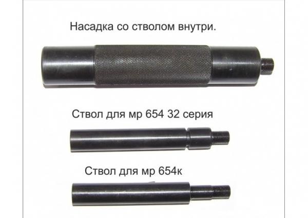 1)Тюнинг комплект для МР-654 К32 и К20