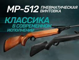Обновленные пневматические винтовки МР-512 – Новости AIR-GUN.RU