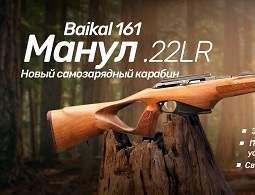 Карабин Baikal 161 Манул – Новости AIR-GUN.RU