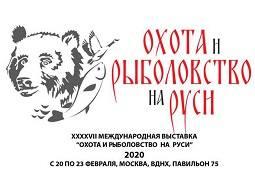 47-я международная выставка для охотников и рыболовов – Новости AIR-GUN.RU