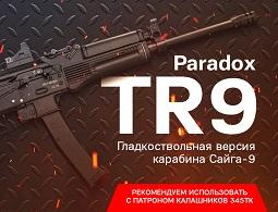 Карабин TR9 Paradox – Новости AIR-GUN.RU