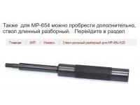 Пневматический пистолет МР-654К-24 (белый корпус,белый затвор,обновлённая рукоятка) 4,5 мм