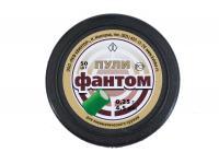 Пули светошумовые Квинтор Фантом 4,5 мм 0,25 грамма (50 шт.)