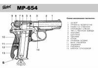 пневматический пистолет МР-654К-20 схема разбора №2