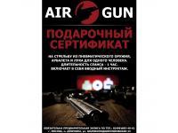 Подарочный сертификат на стрельбу в пневматическом тире Air-Gun