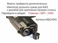 Пневматический пистолет ASG CZ P-09 Duty пулевой, blowback 4,5 мм