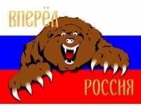 Флаг Вперед Россия с медведем 60х90 см