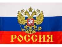 Флаг России размер 10 на 15 см