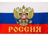 Флаг России на машину 30х45 см с креплением