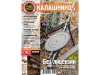 Журнал Калашников Январь 2016