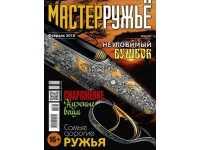Журнал Мастер Ружье 02(227)/2016