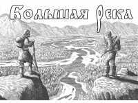 Русский охотничий журнал февраль 2016 г. вид №4
