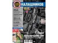 Журнал Калашников Февраль 2016