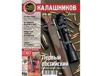 Журнал Калашников Март 2016