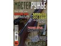 Журнал Мастер Ружье 03(228)/2016