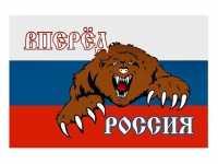 Флаг Россия вперёд 90х135 см