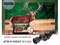 Цифровой прицел ночного видения ATN X-Sight II HD 5-20x85