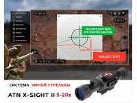 Цифровой прицел ночного видения ATN X-Sight II HD 5-20x85 - вид №19