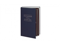 Сейф-книга Onix BS-210