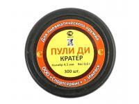 Пули пневматические ДИ Кратер 4,5 мм 0,6 грамма (300 шт.)