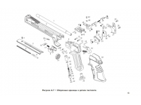 взрыв схема к пневматическому пистолету МР-657К №2