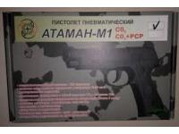 Атаман-М1 калибром 4,5 мм