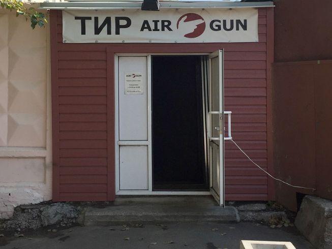 Пневматический тир Air-Gun