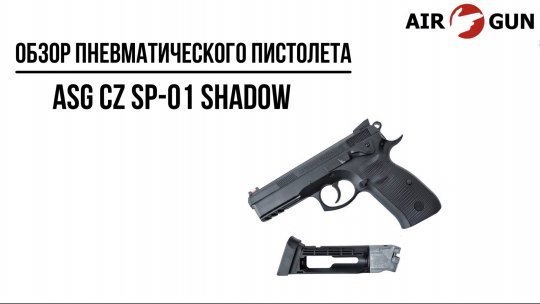 Пневматический пистолет ASG CZ SP-01 shadow 4,5 мм