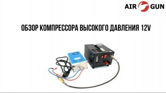 Компрессор высокого давления 12V