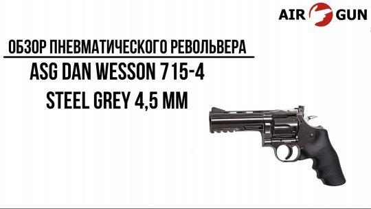 Пневматический револьвер ASG Dan Wesson 715-4 steel grey 4,5 мм