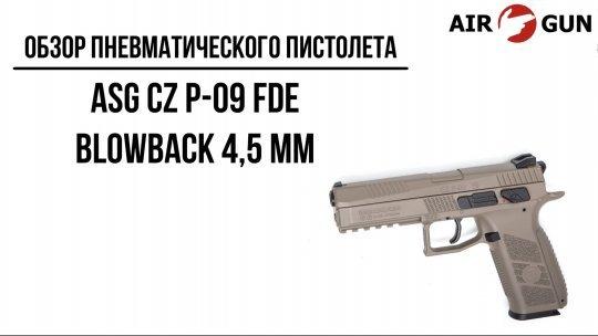 Пневматический пистолет ASG CZ P-09 FDE пулевой blowback 4,5 мм