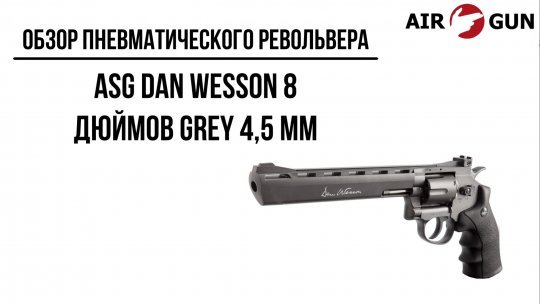 Пневматический револьвер ASG Dan Wesson 8 дюймов Grey 4,5 мм