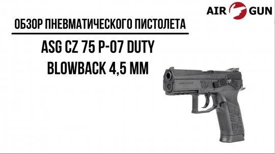 Пневматический пистолет ASG CZ 75 P-07 Duty Blowback 4,5 мм