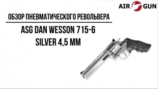 Пневматический револьвер ASG Dan Wesson 715-6 silver 4,5 мм