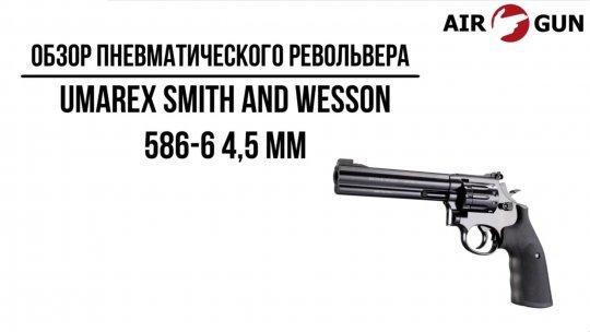 Пневматический пистолет Umarex Smith and Wesson 586-6 4,5 мм