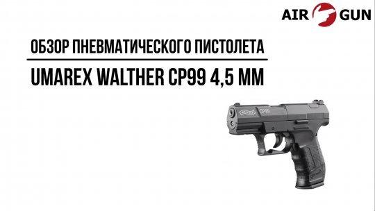 Пневматический пистолет вальтер Umarex Walther CP99 4,5 мм