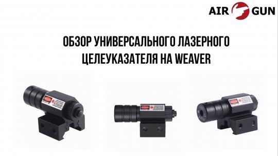 Лазерный целеуказатель универсальный на Weaver