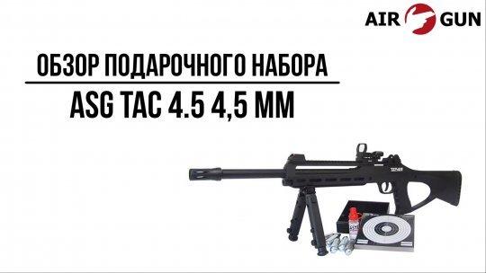 Подарочный набор ASG TAC 4.5 4,5 мм