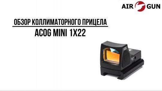 Коллиматорный прицел Acog Mini 1х22